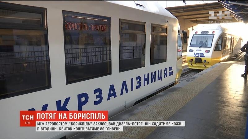 Між ЖД-вокзалом та аеропортом Бориспіль закурсував дизель-потяг