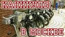 Подольско-московские каникулы Moto Sancho