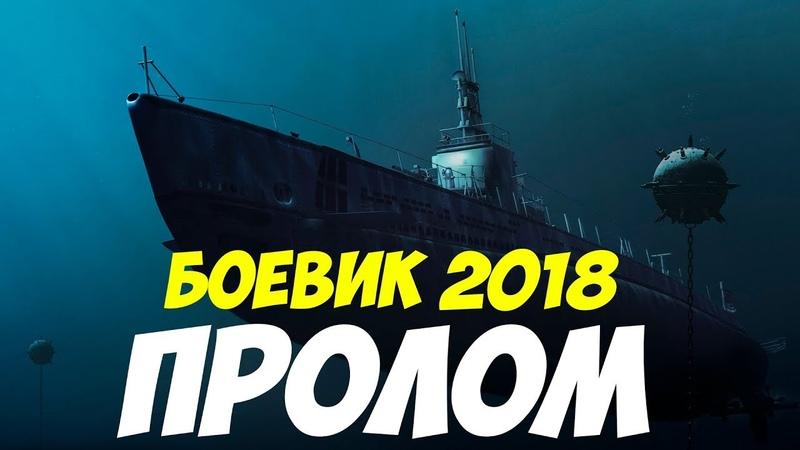 Боевик 2018 сломал нос! ** ПРОЛОМ ** Русские боевики 2018 новинки HD