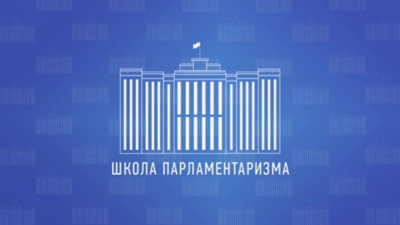 Школа Парламентаризма Томск