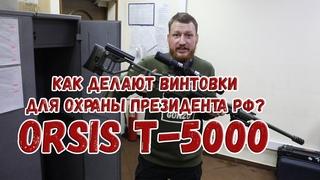 Как делают винтовки для охраны президента РФ? ORSIS T-5000