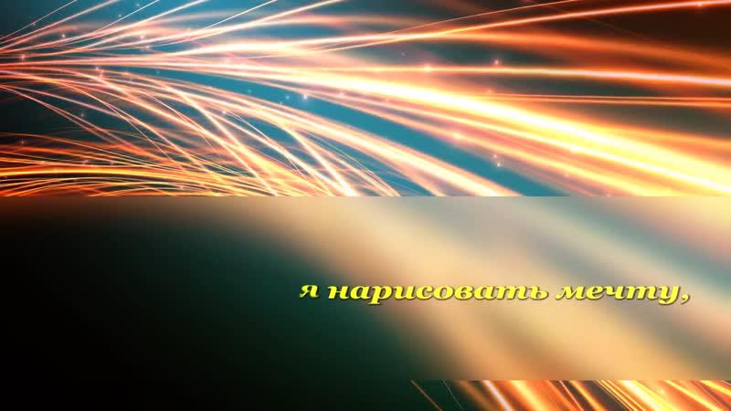 Олег Газманов Нарисовать мечту Полный