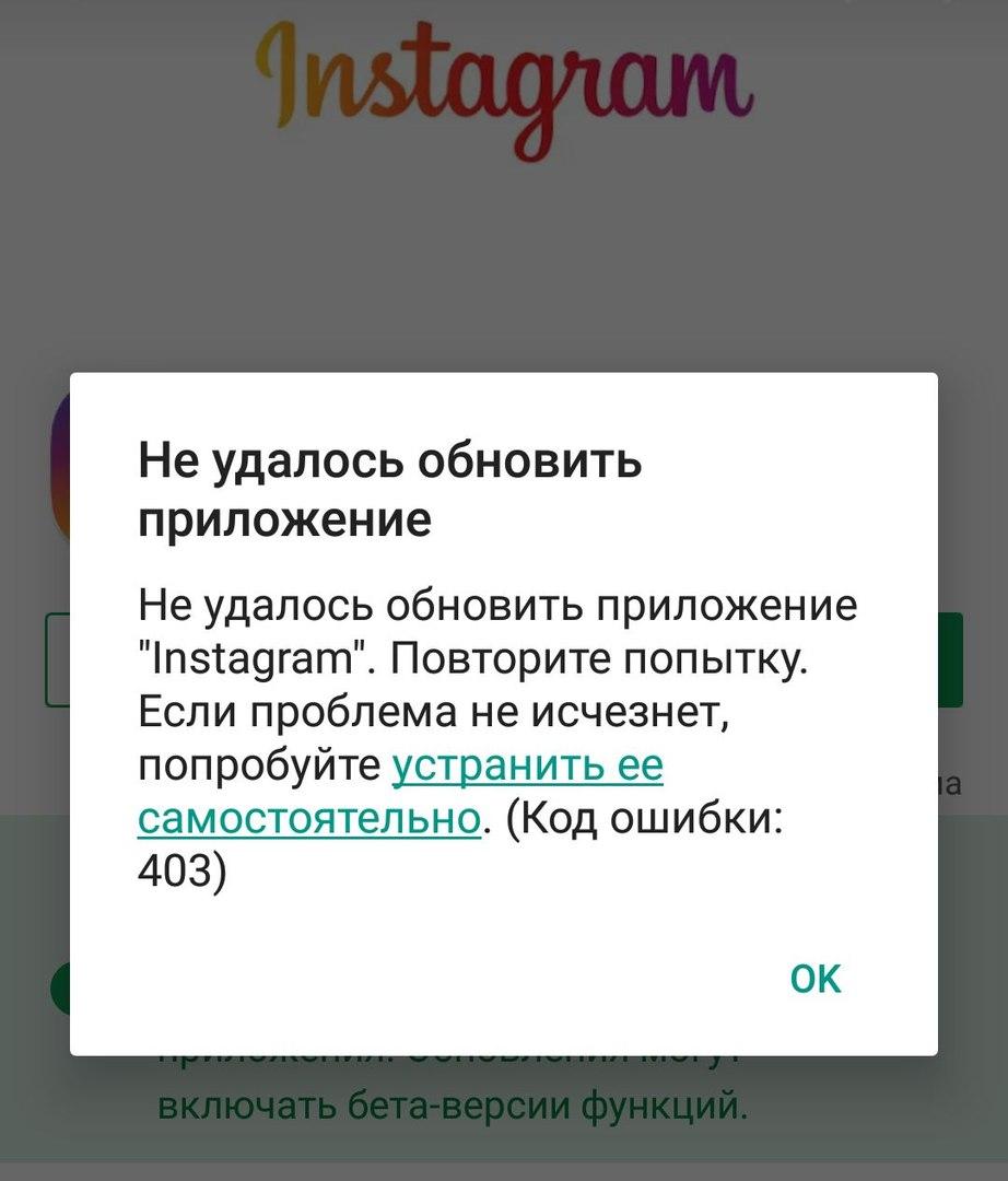 Сервисы для обновления и скачивания приложений в Крыму заблокированы. Пользуйтесь VPN