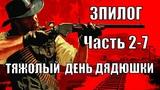 Red dead redemption 2 (PS4) прохождение от первого лица ЭПИЛОГ Часть 2-7 Тяжёлый день дядюшки