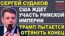 Сергей Судаков: Америка вступила в стадию заката империи 09.12.2018