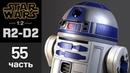 Дроид R2-D2 :: DeAgostini :: Сборка шаг за шагом :: Часть 55