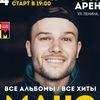 МАКС КОРЖ   14 октября   УФА