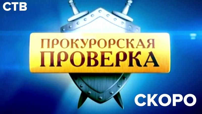 Премьера! Прокурорская проверка скоро на СТВ