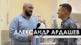 Александр Ардашев - О хачапури, английской музыке и служении