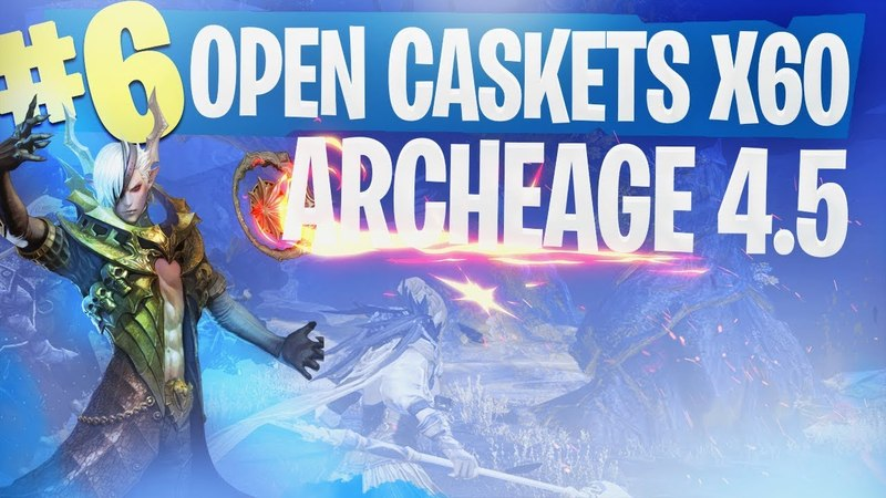 ArcheAge 4.5 РЕЛЬЕФНЫЕ ЛАРЦЫ Х60|OPEN CASKETS X60