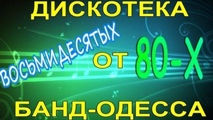 ДИСКОТЕКА 80-Х ОТ БАНД-ОДЕССА часть 2 (18)