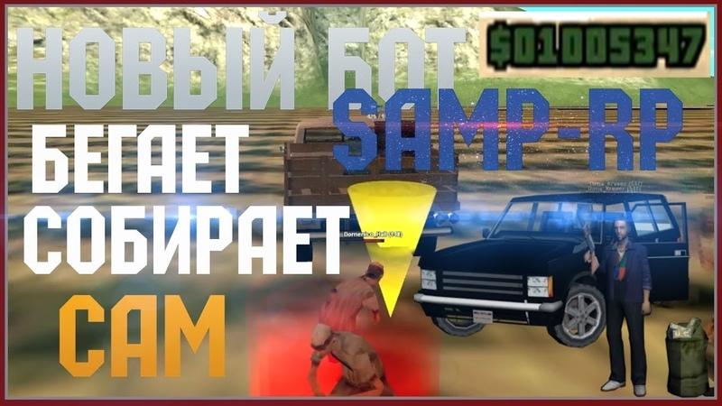 Беспалевный бот для фермы на Samp RP CLEO (SAMP)