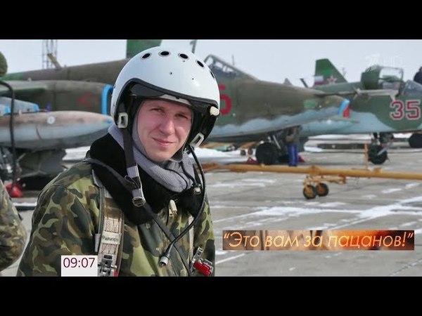 АЙВЕНЕНГО Пост №1 - Не плачь, мама Братство Лётчиков СИРИИ vk.com/aleksandr_aivenengo_tv