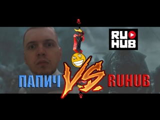ПАПИЧ vs RUHUB (ВЕРСИЯ ДЛЯ ВК)