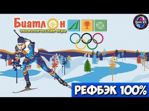 Best Biathlon Обзор Рестарта Экономической Игры с Выводом Денег. Рефбэк 100%