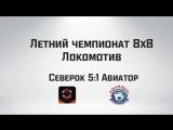 Северок 51 Авиатор Обзор матча