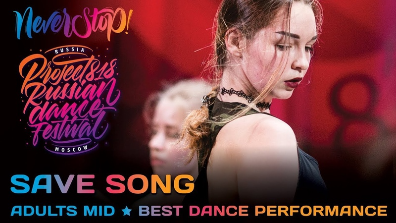 SAVE SONG ★ ADULTS MID ★ Project818 Russian Dance Festival ★ Moscow 2017