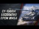 СТРИМ ВЗВОД И МАРАФОННА НА СУ 130ПМ World of Tanks