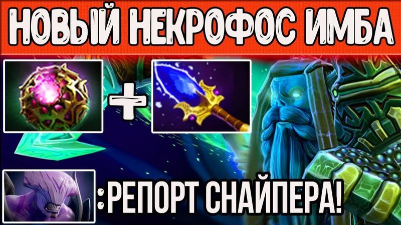 НЕКРОФОС В НОВОМ ПАТЧЕ 7.21   NECROPHOS ИМБА DOTA 2