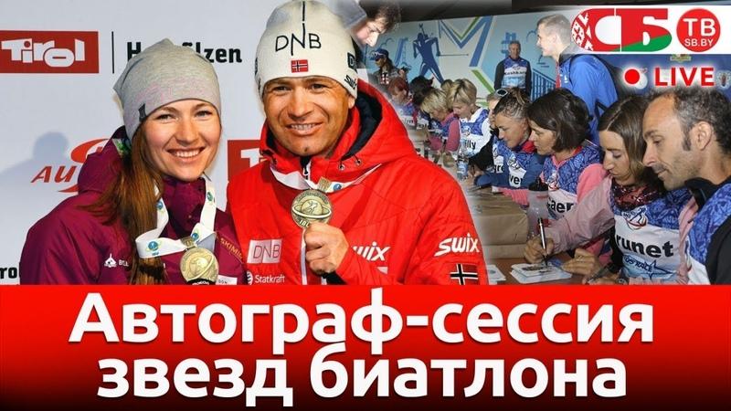 Автограф-сессия Легенд биатлона   СТРИМ