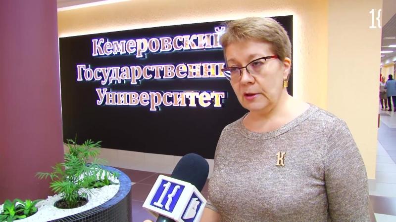 Интервью директора ИЭиУ КемГУ Курбатовой М В