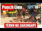 Голые тёлки на пляжах Занзибара. Масаи, девушки и женский секс туризм