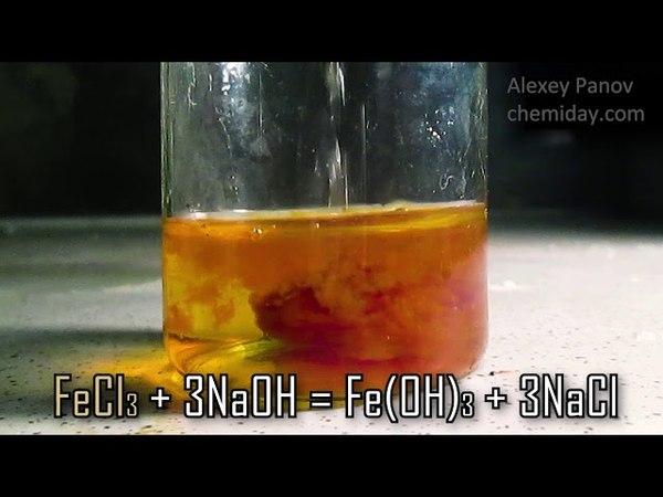 Получение гидроксида железа (III) | FeCl3 3NaOH → Fe(OH)3 3NaCl