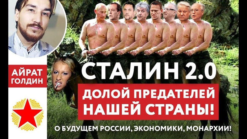 СТАЛИН 2.0 - ДОЛОЙ ОККУПАНТОВ и ЛИБЕРАСТОВ! Простыми словами о будущем России, Экономики, Монархии!