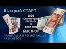 Prime Правильная регистрация Ольга Жданова