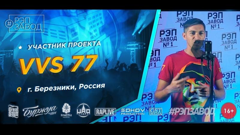 Рэп Завод [LIVE] VVS 77 (578-й выпуск / 4-й сезон). 41 год. Город: Березники, Россия.