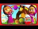 Детское видео - Маша и Медведь - Мультики для малышей
