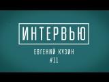 Интервью с участником #11 - Евгением Кузиным