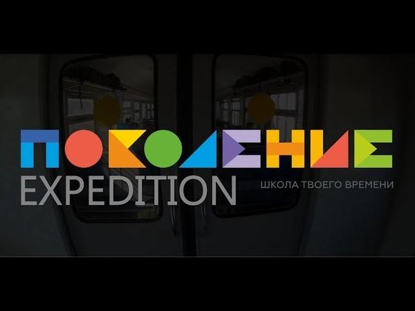 Экспедиция школы