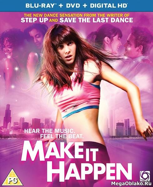 Сделай шаг / Пусть это случится / Make It Happen (2008/BDRip/HDRip)