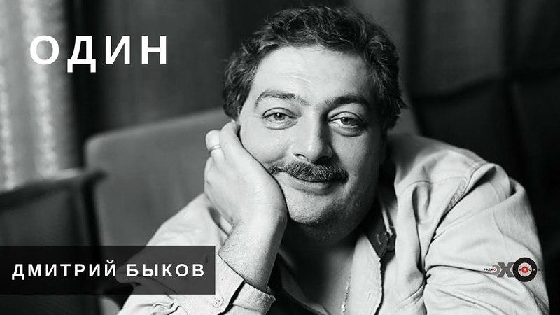 ОДИН Дмитрий Быков 25 05 2018 с полуночи до двух ночи
