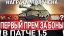 УРА! ПЕРВЫЙ ПРЕМ ТАНК ЗА БОНЫ УЖЕ В ПАТЧЕ 1.5 В World of Tanks