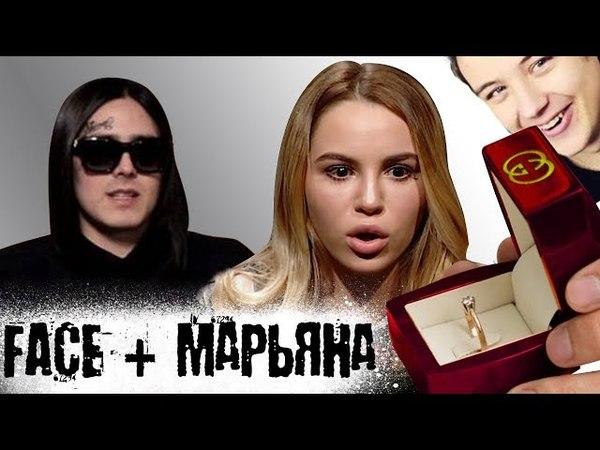 МАРЬЯНА РО: