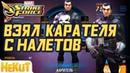 TOP500 Взял Карателя с налётов Marvel Strike Force