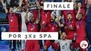 Portogallo 3x2 Spagna | Finale Campionato Europeo 2018