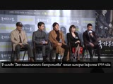 [рус. суб.] Showbiz Korea: Пресс-конференция фильма
