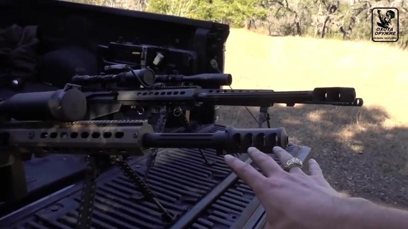 Три крупнокалиберные снайперки .50 BMG _ Разрушительное ранчо