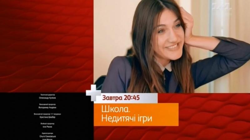 Школа 2 сезон Анонс 32 серії