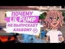 Когда выйдет Harverd Dropout? Почему Lil Pump его не выпускает?