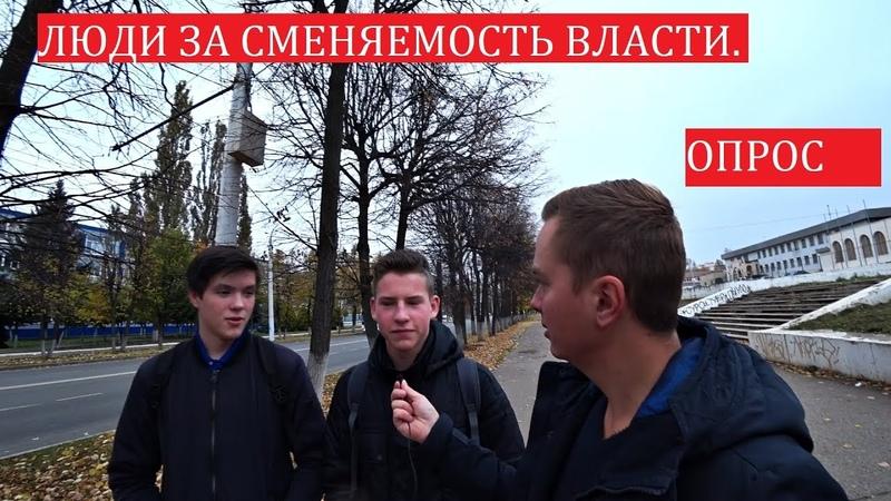 ВЫ ХОТЕЛИ БЫ, ЧТОБЫ В РОССИИ БЫЛА СМЕНЯЕМОСТЬ ВЛАСТИ? СОЦ-ОПРОС.