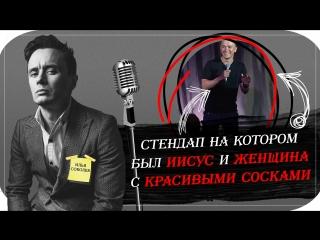 СТЕНДАП на котором женщина не показала СИСЬКИ но я умолял Соболев Илья
