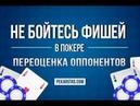 Не переоценивайте фишей в покере слабых оппонентов