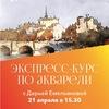 Экспресс-курс по акварели с Дарьей Емельяновой