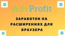 ADVProfit Заработок на расширениях для браузера