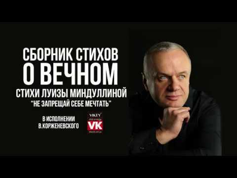 Стих Луизы Миндуллиной Не запрещай себе мечтать в исполнении Виктора Корженевского