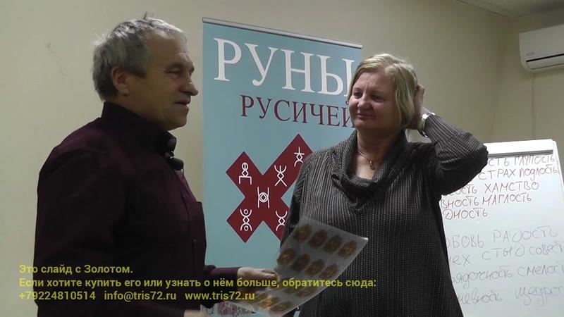 Евгений Аверьянов - Насыщение организма ионами золота